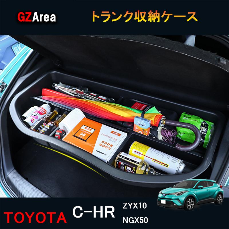 C-HR CHR c-hr chr ZYX10 NGX50 カスタムパーツ アクセサリー C-HR CHR c-hr chr ZYX10 NGX50 カスタムパーツ アクセサリー トランク収納ケース