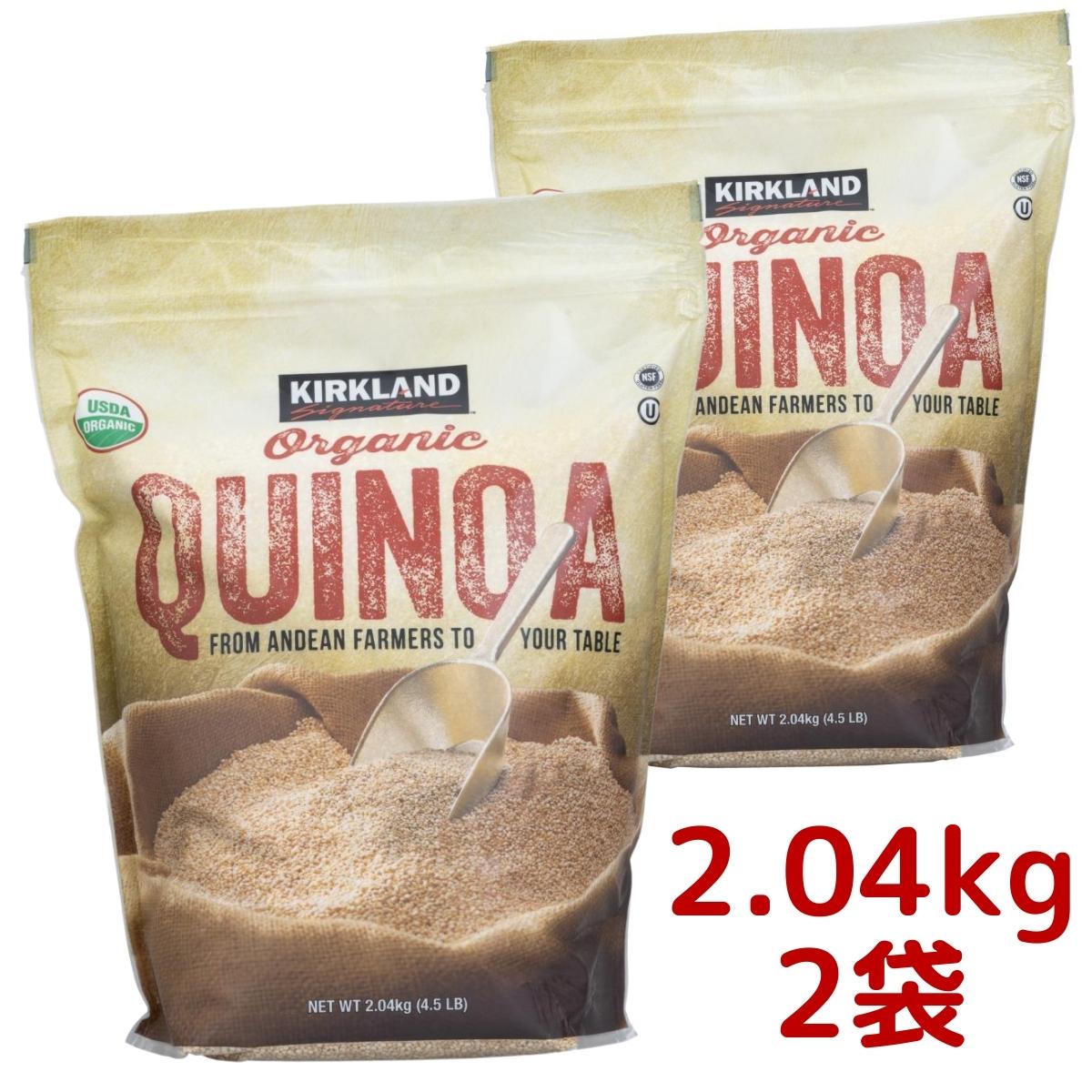 母なる穀物 と呼ばれるキヌアは クセがなく普段の料理に積極的に取り入れたいスーパーフードです 2袋セット カークランドシグネチャー オーガニックキヌア 2.04kg × Kirkland Signature Organic 保障 コストコ スーパーフード キノア COSTCO 有機 Quinoa 2.04 激安☆超特価 kg キヌア 大容量