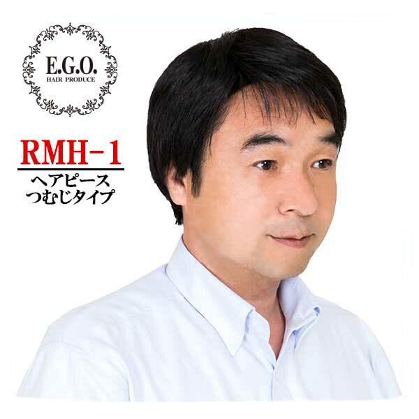 RMH-1 医療用ウィッグ認証商品 メンズ ヘアピース 部分ウィッグ 人毛以上のウィッグ リアルエアーウィッグ 男女兼用 つむじタイプ 人工地肌付き 9カラー 耐熱180℃