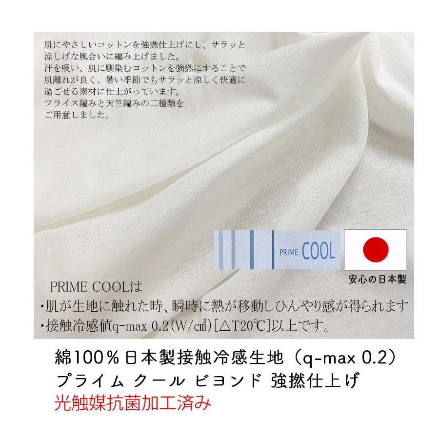 サラサラの肌触りと大好評 オールシーズン使えます H-KG-10 光触媒抗菌加工済み 接触冷感値 q-max 0.2 ニット生地 PRIME 流行のアイテム COOL ビヨンド 強撚フライス 天竺 原反生地幅 カット済 ウイルス 感染対策 50cm 綿100% 花粉症 日本製 約150~160cm 手作りマスク 期間限定お試し価格 コットン100% 布マスク