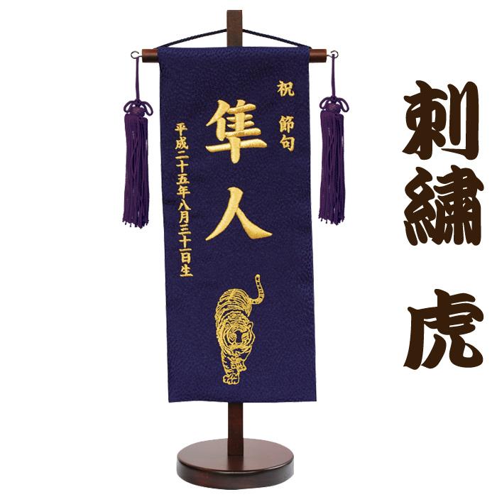 名前旗 刺繍 五月人形 男の子 命名旗 初節句 虎 小/黒 小/紺 端午の節句