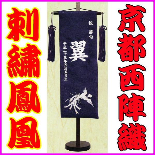 名前旗 刺繍 五月人形 男の子 命名旗 初節句 鳳凰 特中/黒 特中/紺 端午の節句