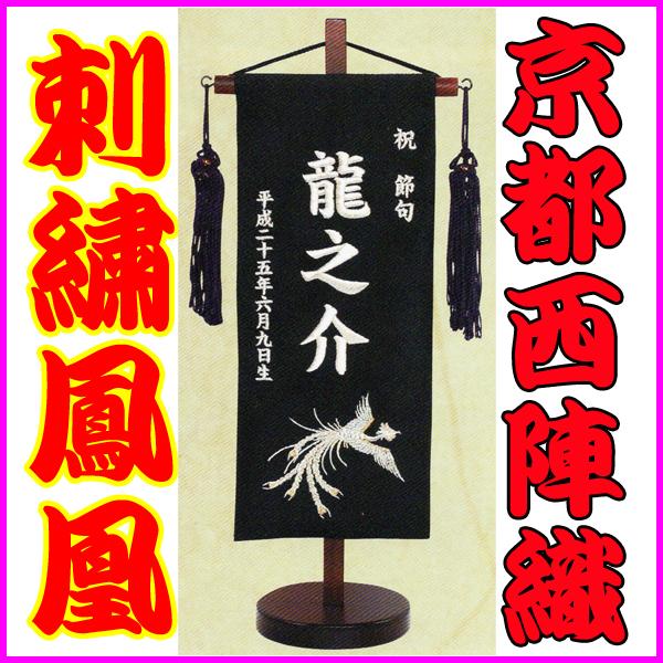 名前旗 刺繍 五月人形 男の子 命名旗 初節句 鳳凰 小/黒 小/紺 端午の節句