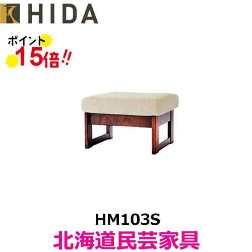 飛騨産業 北海道民芸家具 スツール HM103S カバ材 飛騨高山 10年保証 純国産品