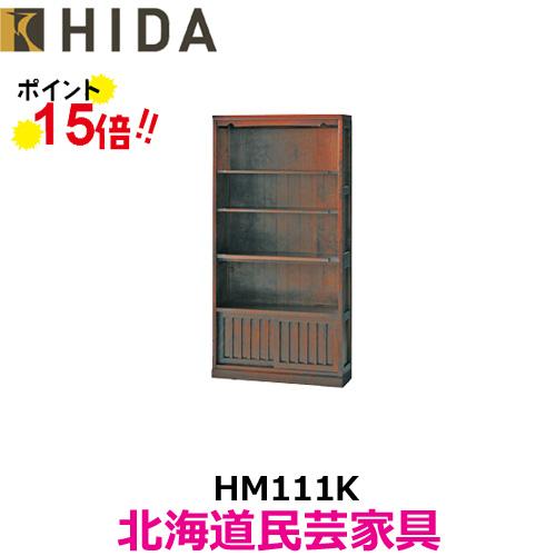 飛騨産業 北海道民芸家具 HM111K 重ね書棚 本棚 ブックラック カバ材 飛騨高山 10年保証 国産品