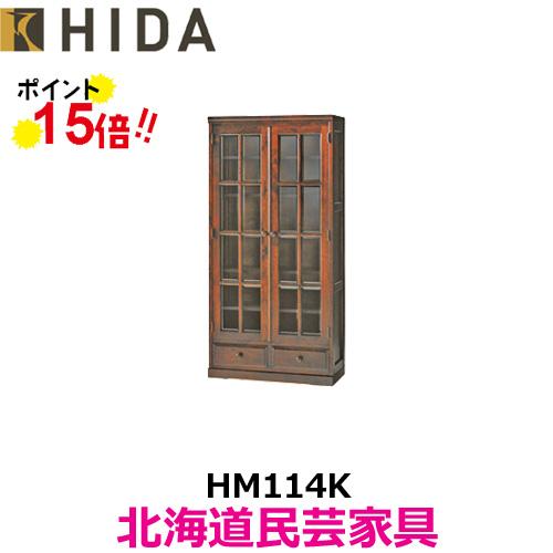 飛騨産業 北海道民芸家具 HM114K 書棚 本棚 ブックラック カバ材 飛騨高山 10年保証 国産品