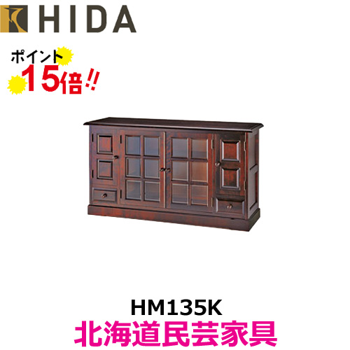 飛騨産業 北海道民芸家具 HM135K サイドボード(引き戸) カバ材 飛騨高山 10年保証 国産品