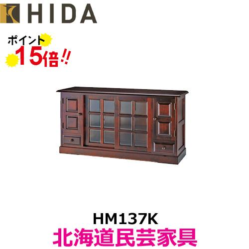 飛騨産業 北海道民芸家具 HM137K サイドボード カバ材 飛騨高山 10年保証 国産品