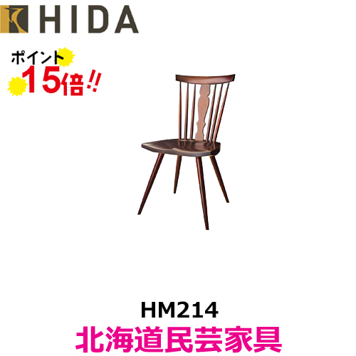 飛騨産業 北海道民芸家具 チェア HM214 カバ材 飛騨高山 10年保証 ダイニングチェア 純国産品
