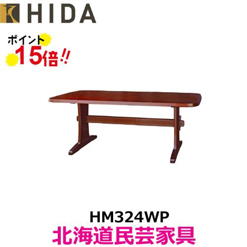 飛騨産業 北海道民芸家具 テーブル(W165) HM324WP カバ材 飛騨高山 10年保証 ダイニングテーブル 純国産品