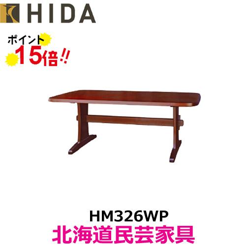 飛騨産業 北海道民芸家具 テーブル(W200) HM326WP カバ材 飛騨高山 10年保証 ダイニングテーブル 純国産品