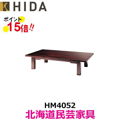 飛騨産業 北海道民芸家具 座卓 HM4052 カバ材 飛騨高山 10年保証 純国産品