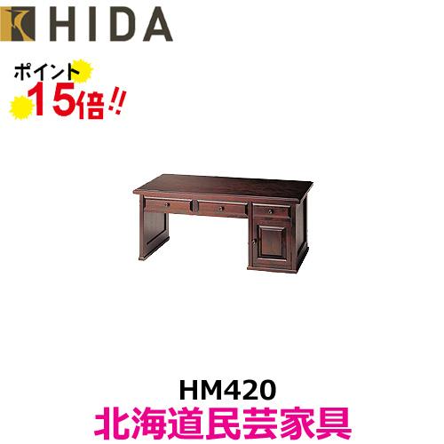 飛騨産業 北海道民芸家具 文机 HM420 カバ材 飛騨高山 10年保証 純国産品