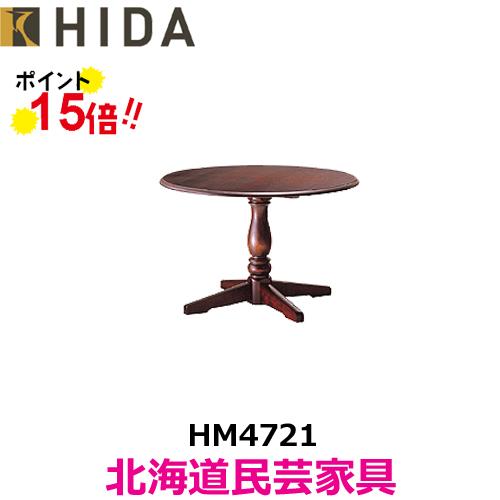 飛騨産業 北海道民芸家具 円形テーブル(φ110) HM4721 カバ材 飛騨高山 10年保証 ダイニングテーブル 純国産品