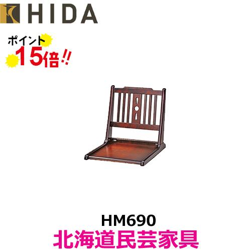 飛騨産業 北海道民芸家具 座椅子 HM690 カバ材 飛騨高山 10年保証 純国産品