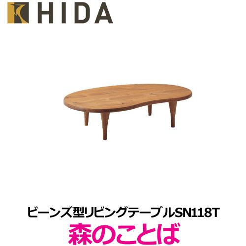 飛騨産業 森のことば 半円形ビーンズ型リビングテーブル SN118T ホワイトオーク (節入り)飛騨高山 10年保証 国産品