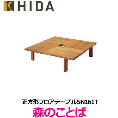 飛騨産業 森のことば 正方形フロアテーブル(120角) SN161T ホワイトオーク (節入り)飛騨高山 10年保証 国産品