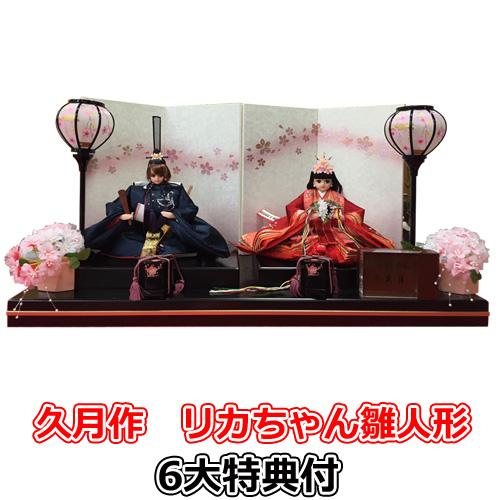 2019年モデル 久月 リカちゃん 雛人形 限定2セット ひな人形 りかちゃん 親王飾り おひなさま お雛様 RI-2728 ※12月頃の入荷になります。