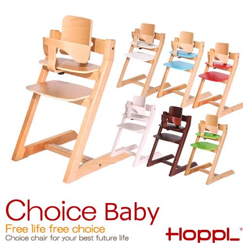 ベビーチェア チョイスベビー Choice baby ガード付き ハイチェア キッズ 子供家具 木製 高さ調節 Hoppl