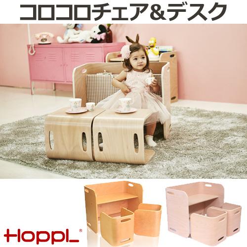 コロコロデスク&チェア 3点セット キッズ 子供家具 木製 机 Hoppl ホップる