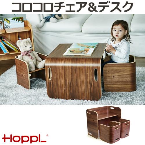 コロコロデスク&チェア 3点セット キッズ 子供家具 木製 リビングデスク Hoppl ※次回入荷3月中旬