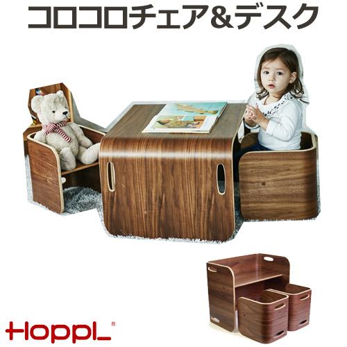 コロコロデスク&チェア 3点セット キッズ 子供家具 木製 リビングデスク Hoppl ※次回入荷4月中旬