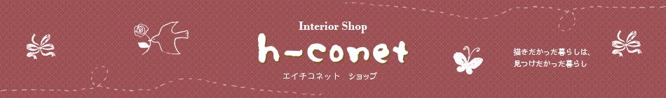 h-conetshop:ベッドフェアー開催中!