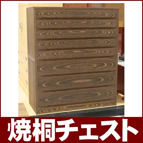 組立設置配送 総桐タンス 焼き桐 手造り 8段引き 和タンス 桐箪笥 オーダー対応 日本製