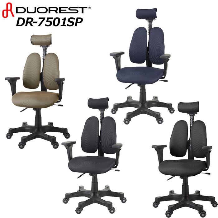 デュオレストチェア DR-7501SP オフィスチェア 肘付き DUOREST パソコンチェア 書斎 多機能チェア