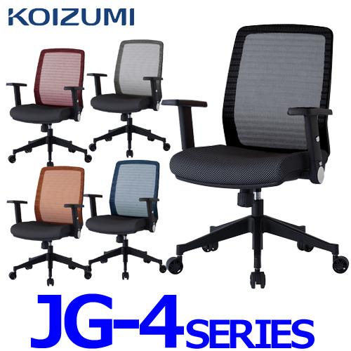 コイズミ オフィスチェア JG4(肘付き) JG-43381BK JG-43382RE JG-43383SV JG-43384BL JG-43385OR JG-43386GR 肘付き オフィスチェア パソコンチェア 書斎 多機能チェア
