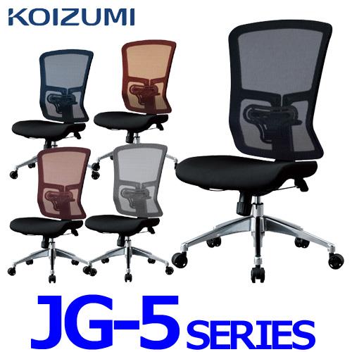 コイズミ オフィスチェア JG5 JG-53381BK JG-53382RE JG-53383SV JG-53384BL JG-53385OR 肘無し オフィスチェア パソコンチェア 書斎 多機能チェア