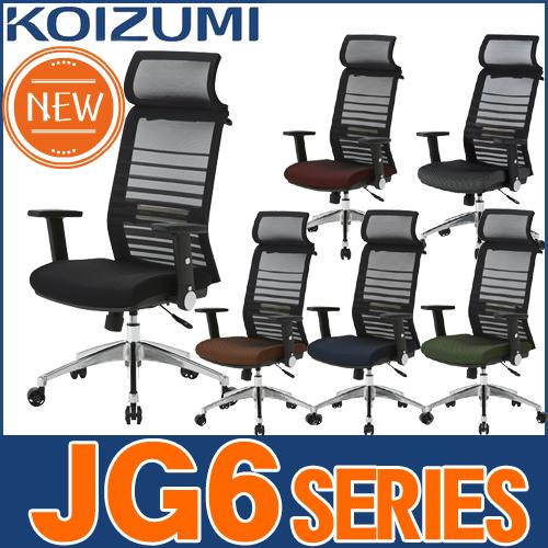 【良好品】 2017年度 コイズミ オフィスチェア 2017年度 JG6 JG-61386GR JG-61381BK JG-61382RE JG-61382RE JG-61383SV JG-61384BL JG-61385OR JG-61386GR 肘付き オフィスチェア パソコンチェア 書斎 多機能チェア, シートレール専門ユニプロ:b4f6c924 --- pokemongo-mtm.xyz