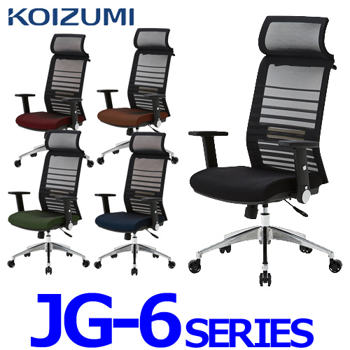 2017年度 コイズミ オフィスチェア JG6 JG-61381BK JG-61382RE JG-61383SV JG-61384BL JG-61385OR JG-61386GR 肘付き オフィスチェア パソコンチェア 書斎 多機能チェア