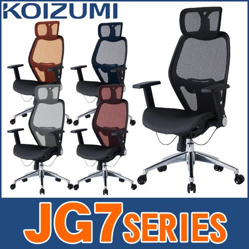 コイズミ オフィスチェア JG7 JG-78381BK JG-78382RE JG-78383SV JG-78384BL JG-78385OR 肘付き オフィスチェア パソコンチェア 書斎 多機能チェア