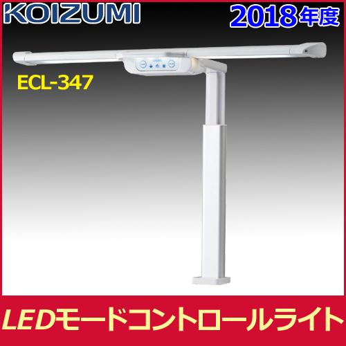 2019年度 コイズミ LEDモードパイロットスリムライト ECL-347 学習机 学習デスク