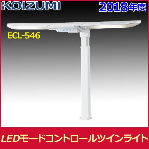 2019年度 コイズミ LEDモードコントロールツインライト ECL-546 学習机 学習デスク