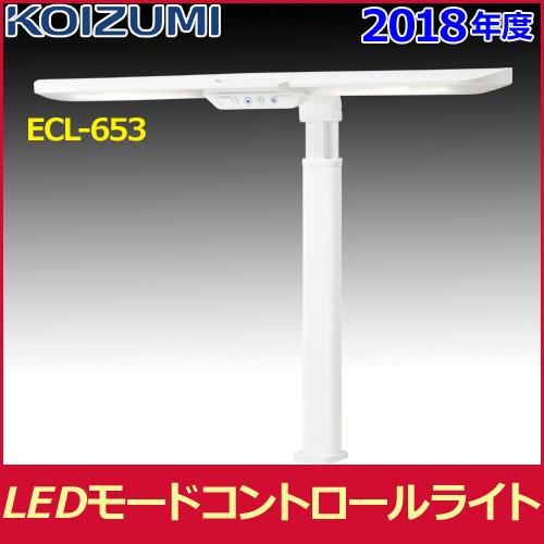 2019年度 コイズミ LEDモードコントロールストレートライト ECL-653 学習机 学習デスク ※次回入荷8/中旬