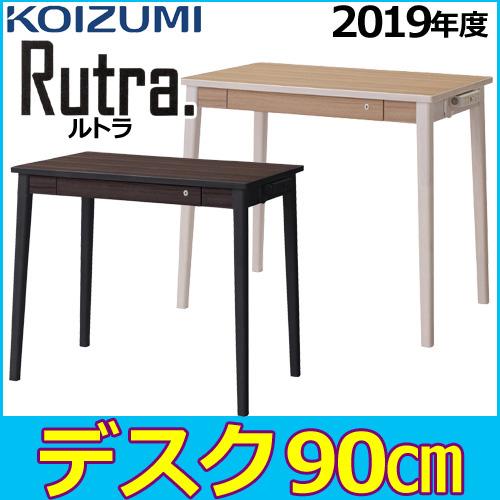 2019年度 コイズミ学習机 ルトラ Rutra デスク90cm SDD-720WWNO SDD-730BGDW 学習デスク 書斎机