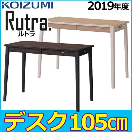 2019年度 コイズミ学習机 ルトラ Rutra デスク105cm SDD-721WWNO SDD-731BGDW 学習デスク 書斎机