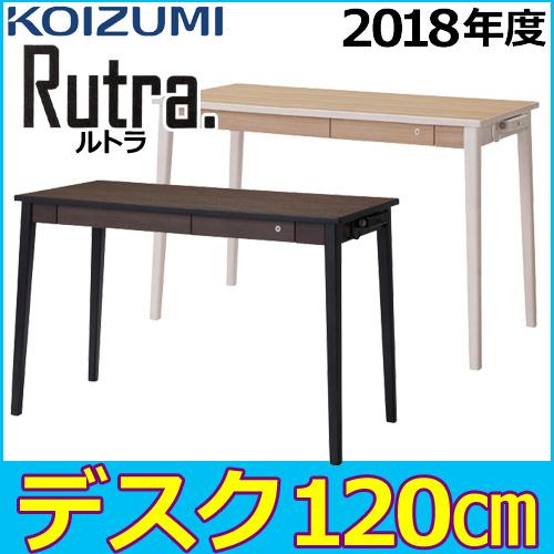 2018年度 コイズミ学習机 ルトラ Rutra デスク120cm SDD-722WWNO SDD-732BGDW 学習デスク 書斎机