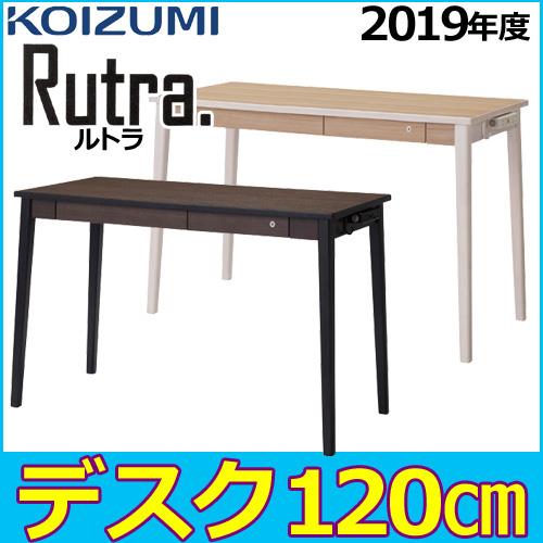2019年度 コイズミ学習机 ルトラ Rutra デスク120cm SDD-722WWNO SDD-732BGDW 学習デスク 書斎机