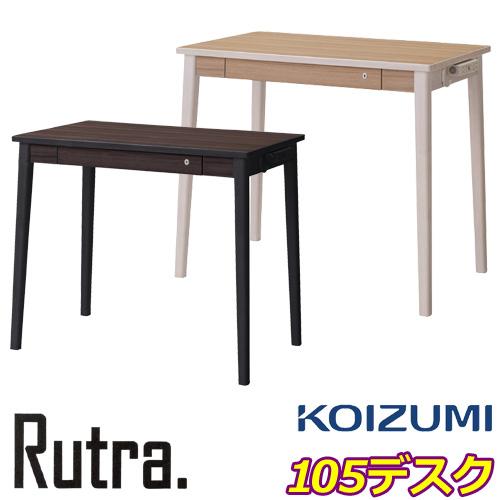 2020年度 コイズミ学習机 ルトラ Rutra デスク105cm SDD-721WWNO SDD-731BGDW 学習デスク 書斎机