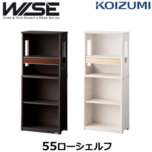 コイズミ 学習机 WISE ワイズ KWB-251MW KWB-651BW 55ローシェルフ 学習デスク KOIZUMI 書斎