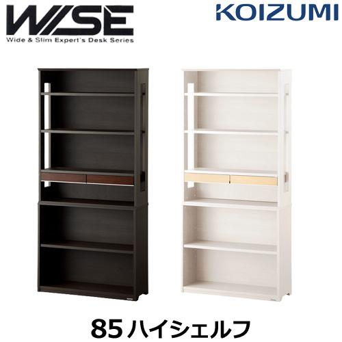 コイズミ 学習机 WISE ワイズ KWB-253MW KWB-653BW 85ハイシェルフ 学習デスク KOIZUMI 書斎