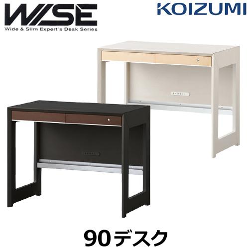 コイズミ 学習机 WISE ワイズ KWD-231MW KWD-631BW 90デスク 学習デスク KOIZUMI 書斎 パソコン