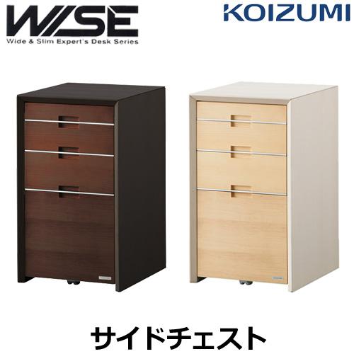 コイズミ 学習机 WISE ワイズ KWB-237MW KWB-637BW サイドチェスト 学習デスク KOIZUMI 書斎