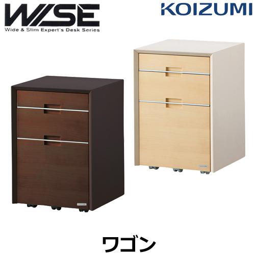 店舗 コイズミ 学習机 WISE ワイズ KWW-236MW KWW-636BW KOIZUMI 日本限定 学習デスク ワゴン 書斎