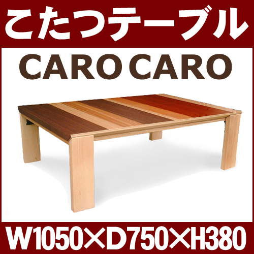 こたつテーブル CARO CARO カロカロ 105サイズ ヒーター付き 暖卓 こたつ 家具調こたつ リビングテーブル センターテーブル 日本製 高松辰雄商店