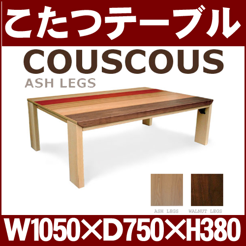 こたつテーブル COUSCOUS クスクス 105サイズ ヒーター付き 暖卓 こたつ 家具調こたつ リビングテーブル センターテーブル 日本製 高松辰雄商店