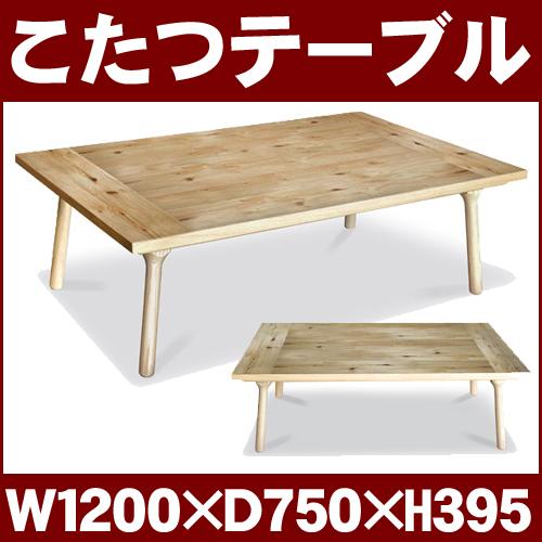 こたつテーブル DELLI デリ 120サイズ ヒーター付き 暖卓 こたつ 家具調こたつ リビングテーブル センターテーブル 日本製 高松辰雄商店